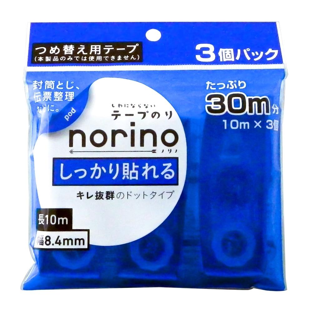テープのり ノリノポッド 詰替テープ しっかり貼れる 8.4mm×10m×3個 38-911