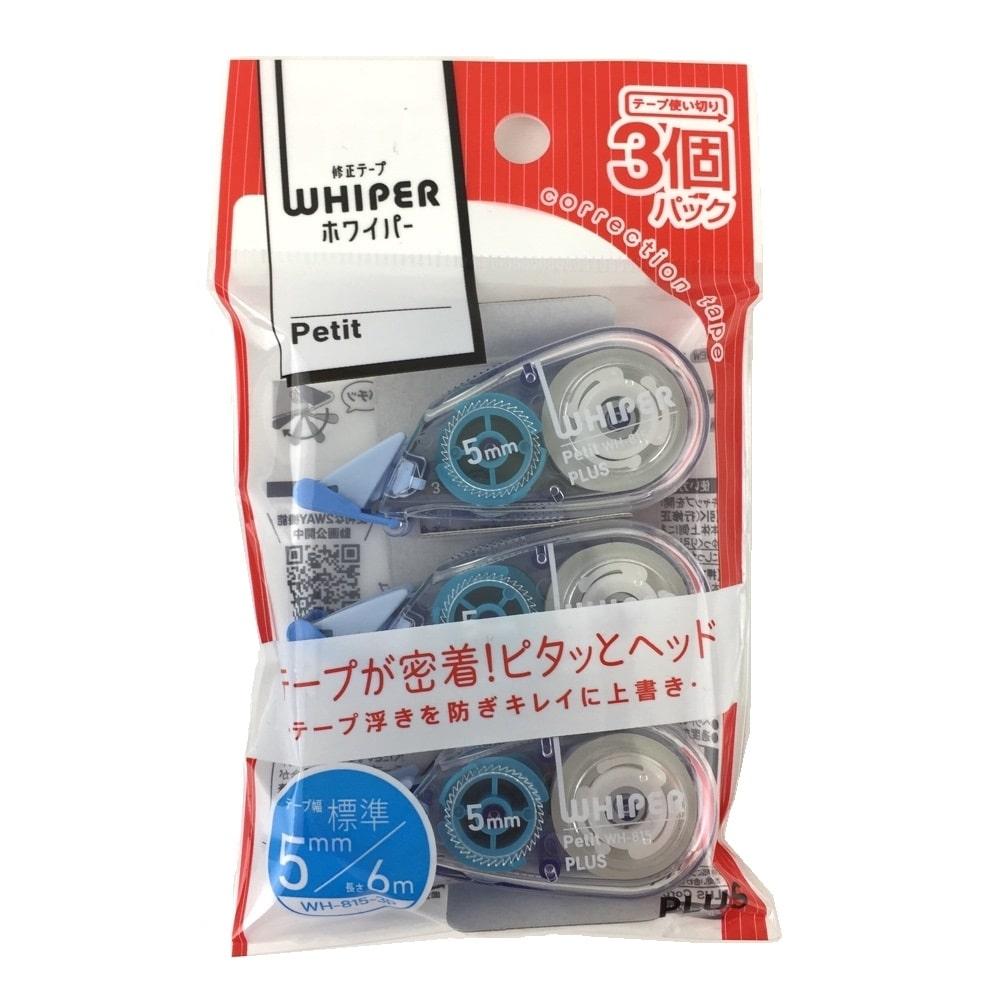 プラス 修正テープ ホワイパー プチ 幅5mm 長さ6m 3個パック WH-815-3P