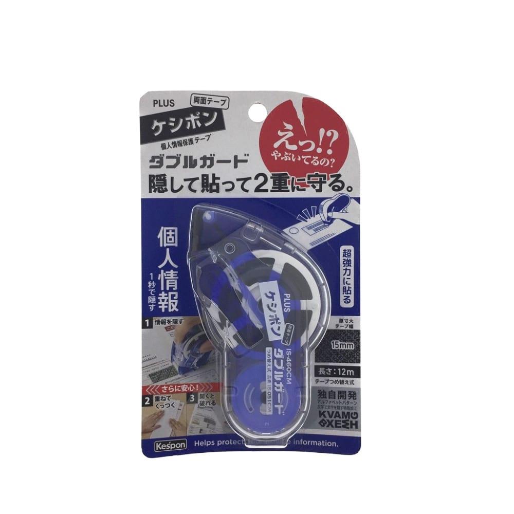 プラス ケシポン 個人情報保護テープ ダブルガード 幅15mm×長さ12m