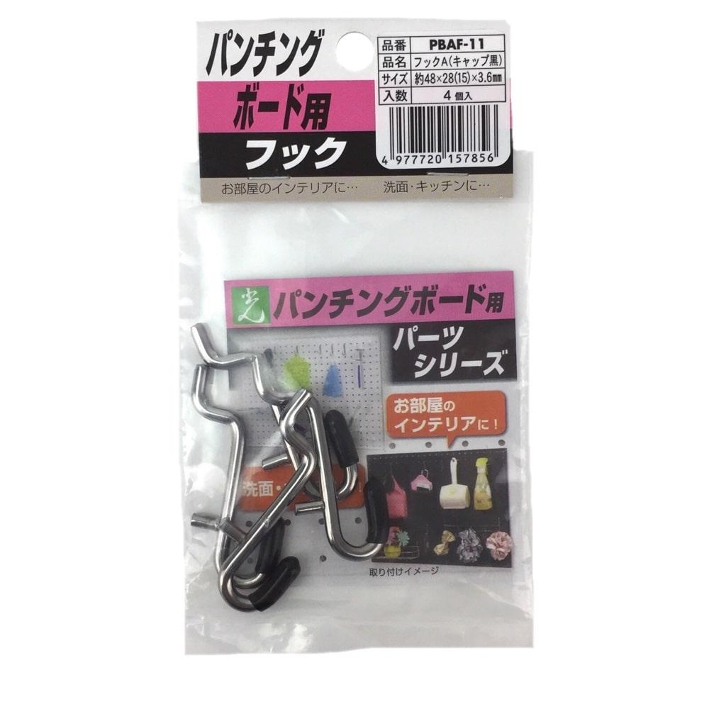 【店舗限定】パンチングボード用 フックA 黒キャップ 4ヶ入
