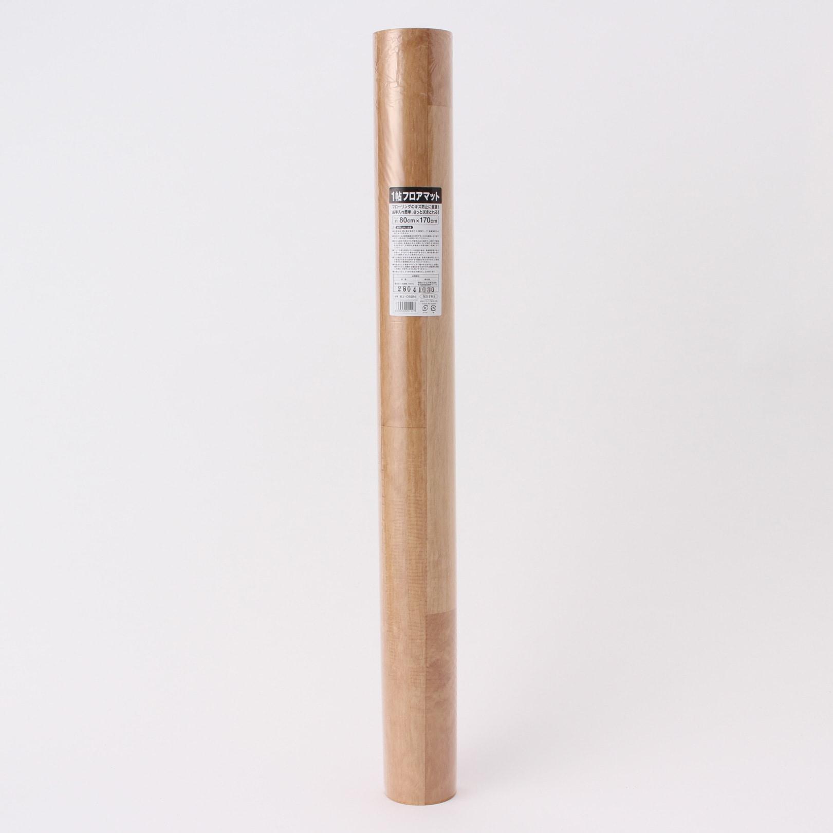 1帖フロアマット KJ−050N ベージュ 80cmx170cm