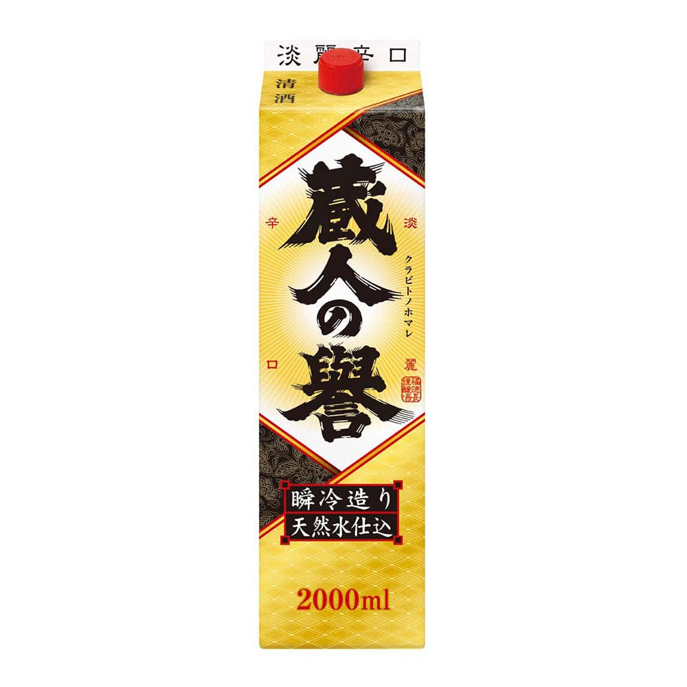 蔵人の誉 淡麗辛口 パック 2000ml×2本 福徳長 蔵人の誉 淡麗辛口 パック 2000ml×2本