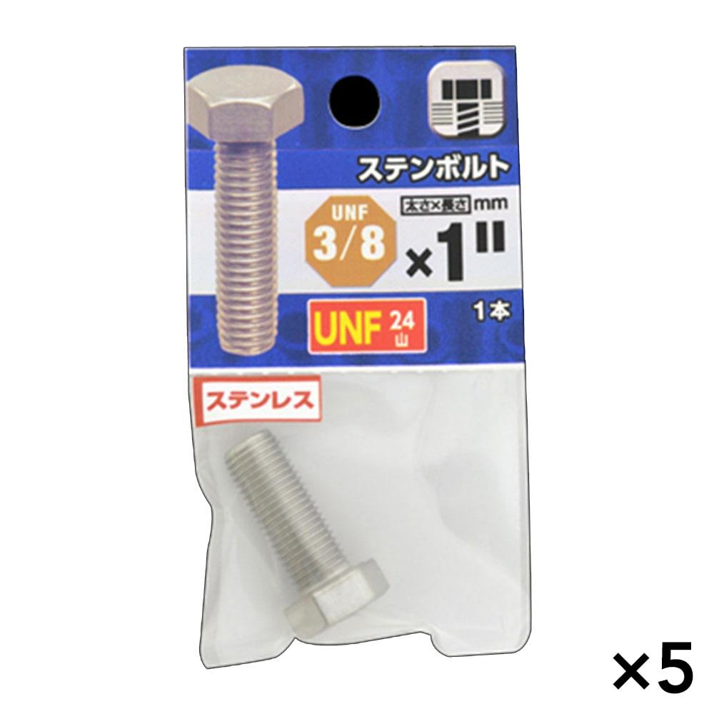 """【ケース販売】UNFステンボルト 24山 3/8×1""""×5個[4979874016669×5]"""