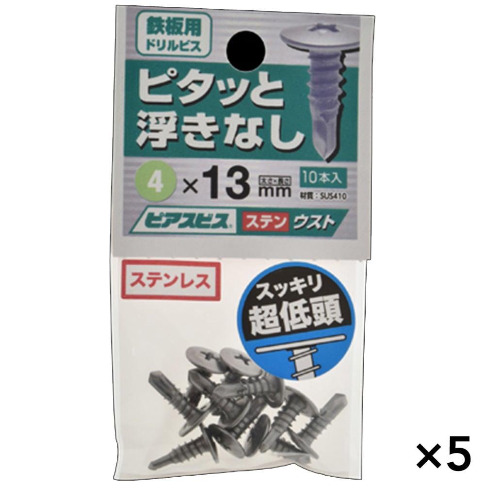 【ケース販売】ピアスビス ステンウスト4×13×5個[4979874063953×5]
