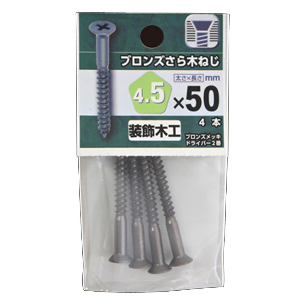 <ケース販売用単品JAN>十字穴付きさら木ねじ ブロンズ 4.5×50