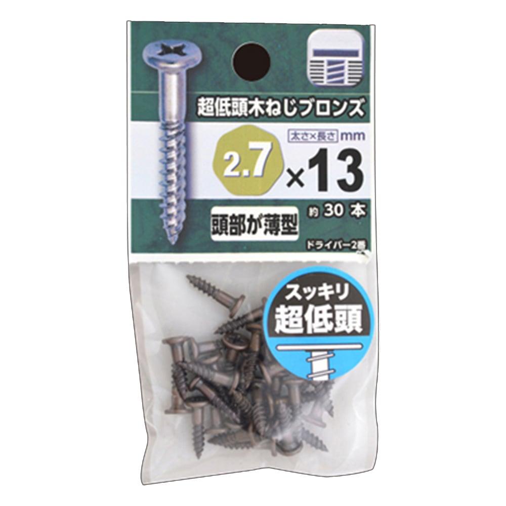 <ケース販売用単品JAN>超低頭木ねじ ブロンズ 2.7×13