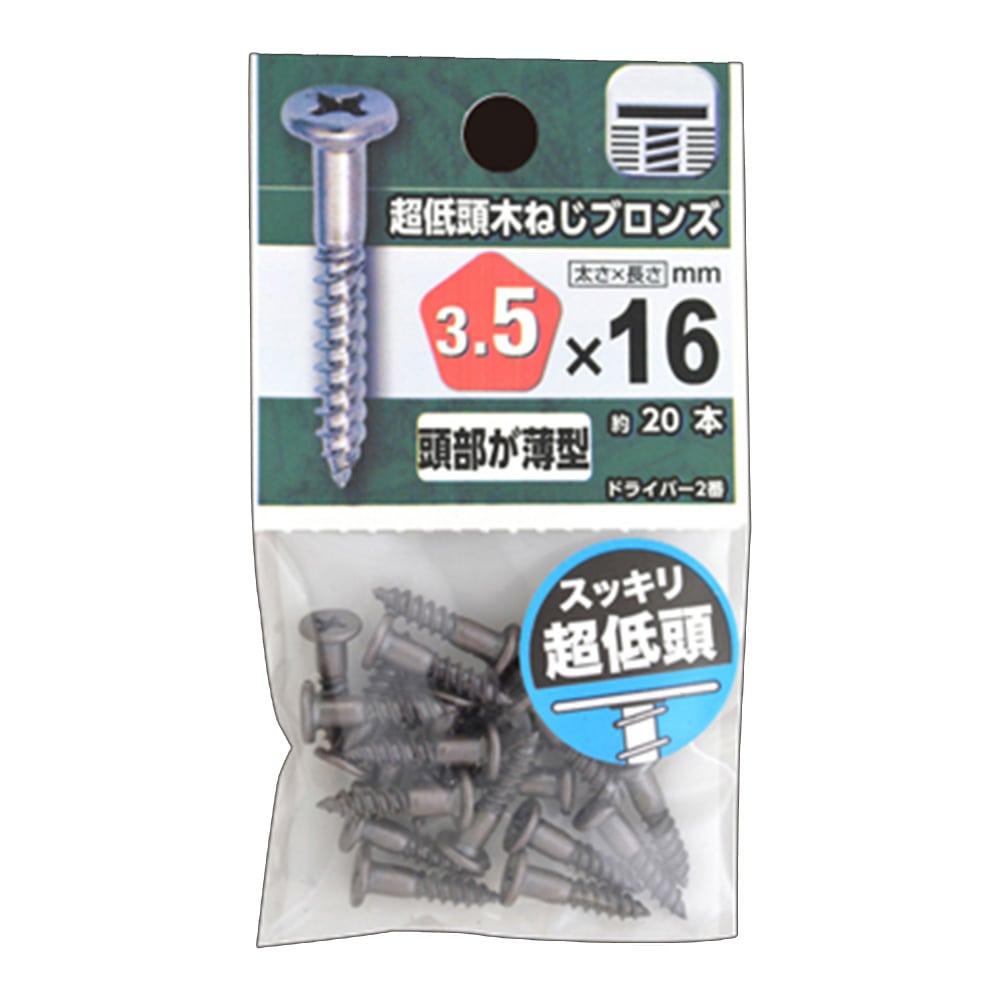 <ケース販売用単品JAN>超低頭木ねじ ブロンズ 3.5×16