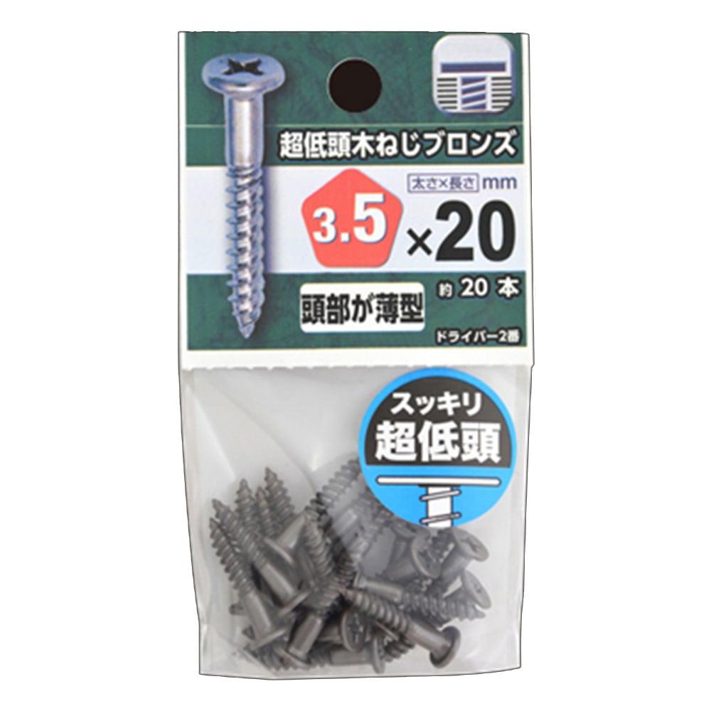 <ケース販売用単品JAN>超低頭木ねじ ブロンズ 3.5×20