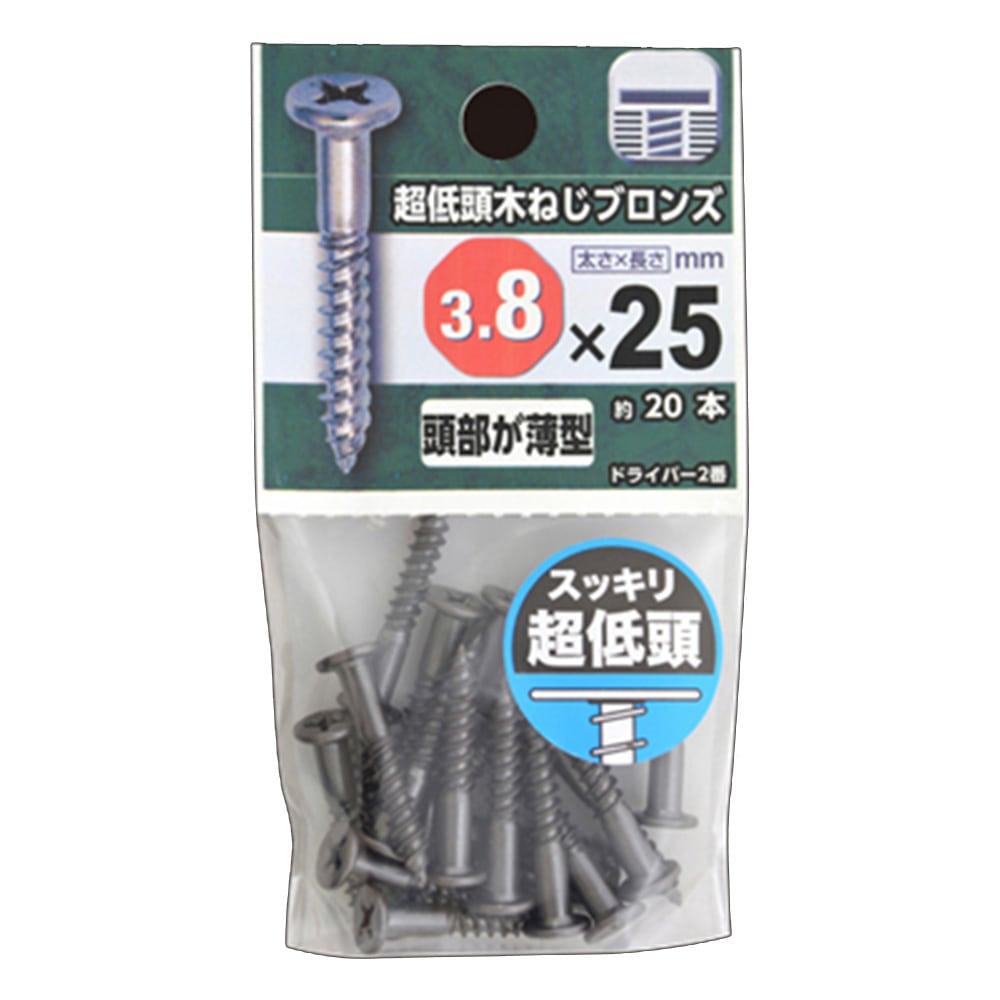 <ケース販売用単品JAN>超低頭木ねじ ブロンズ 3.8×25