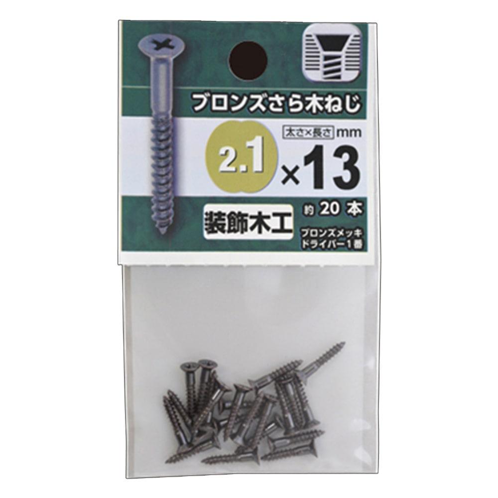 <ケース販売用単品JAN>十字穴付きさら木ねじ ブロンズ 2.1×13