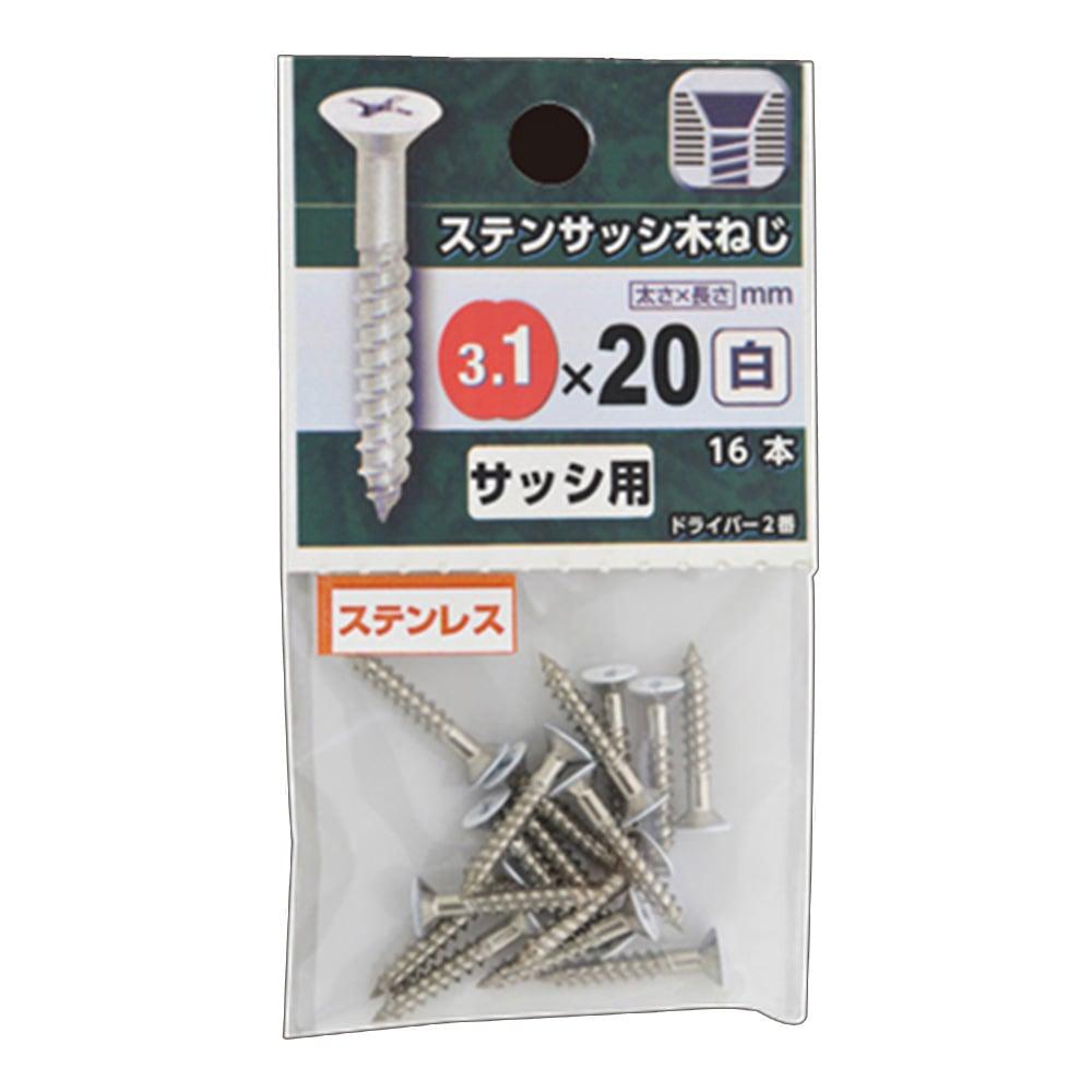 <ケース販売用単品JAN>ステンレスサッシ木ねじ 3.1×20 白