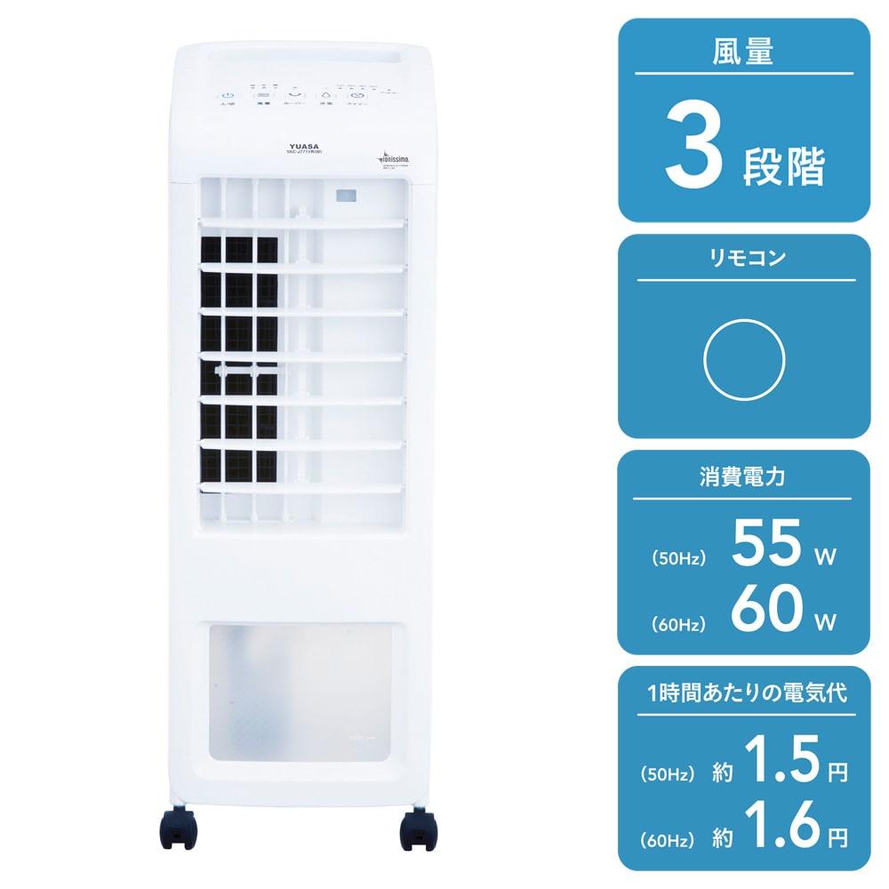 【2020春夏】消臭機能付水風扇 YAC-J771YR