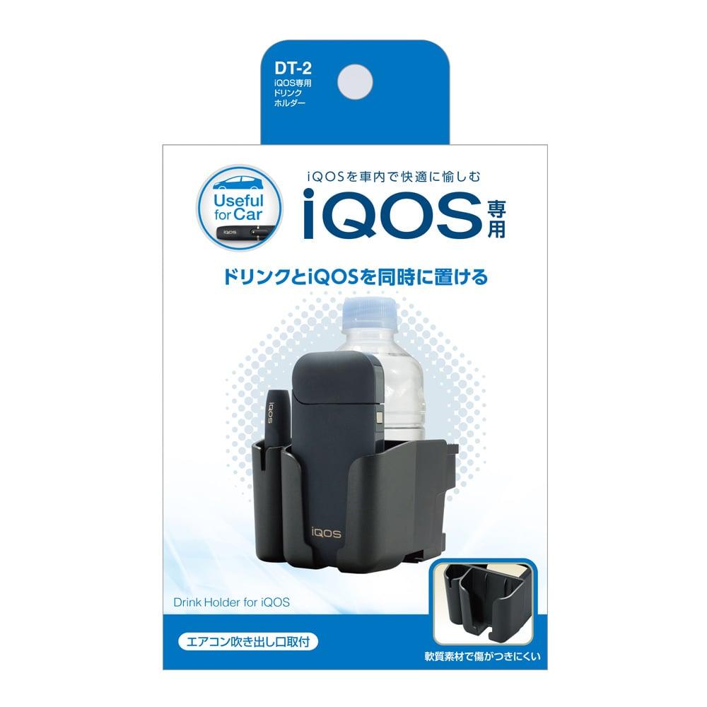 iQOS専用ドリンクホルダー DT-2