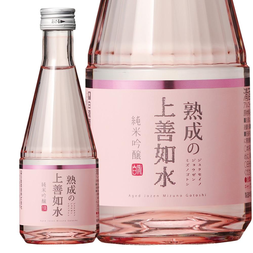 上善如水 熟成 純米吟醸 300ml