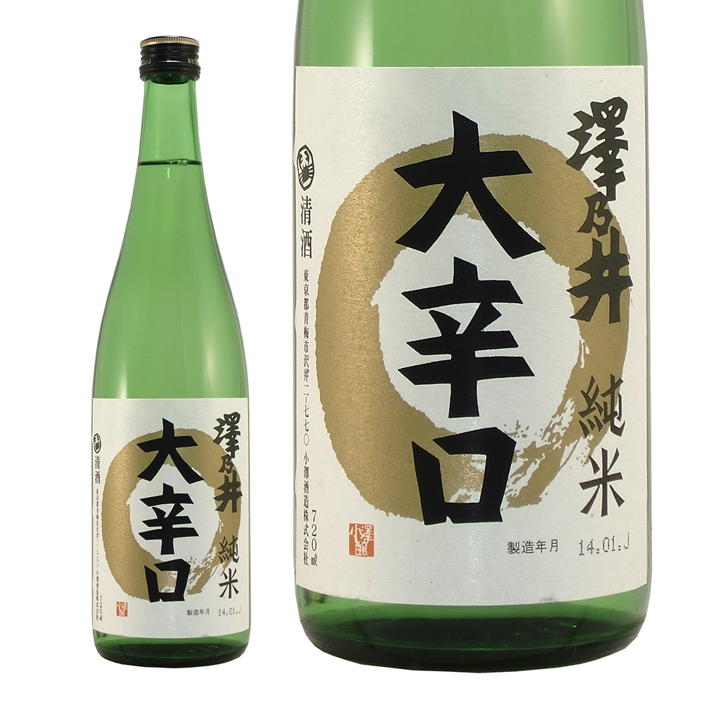 澤乃井 純米 大辛口 瓶720ml
