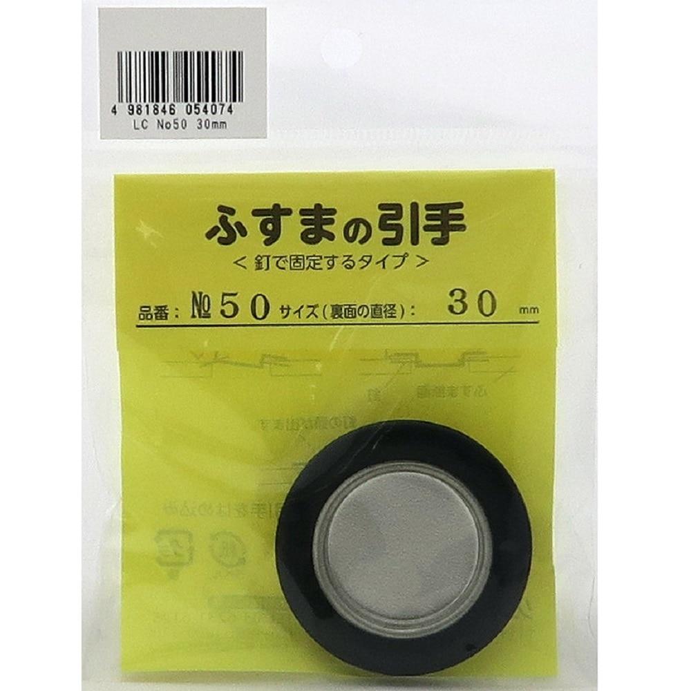 引手NO.50 30mm