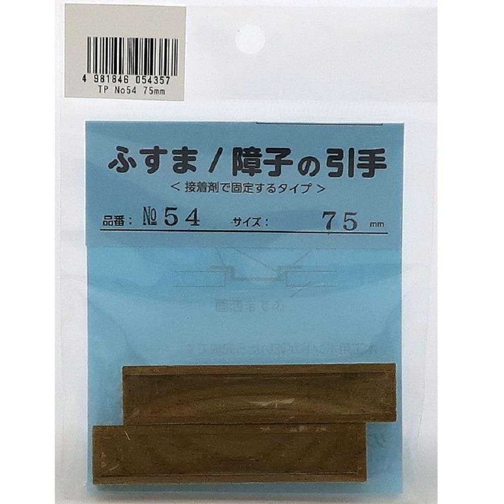 ふすま・障子の引手 NO.54 75ミリ