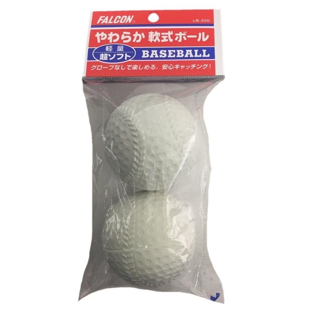 やわらか軟式ボール 超ソフト WH LB‐200W