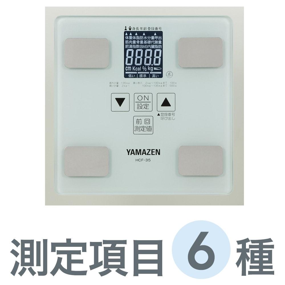 YAMAZEN 体組成計 HCF-36(W)
