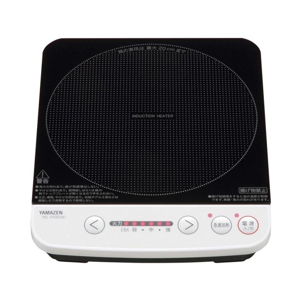 山善 IH調理器 YEL-S100(W)