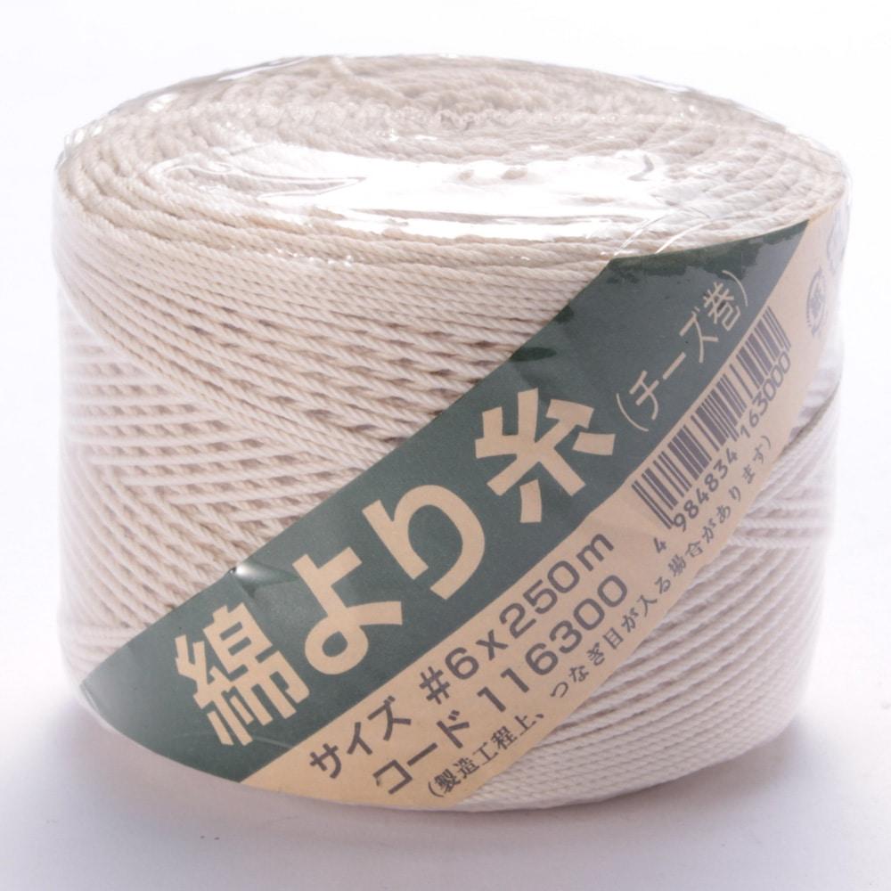 まつうら工業 綿より糸 #6号×約250m 太さ約1mm MY #6-250