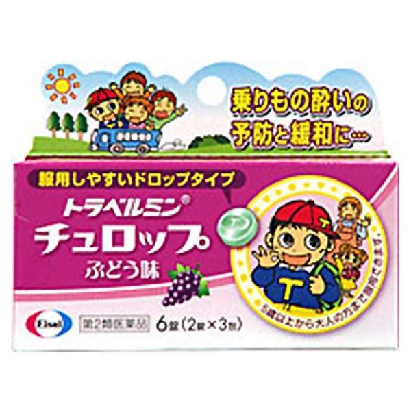 【第2類医薬品】トラベルミンチュロップぶどう味 剤形【;ドロップ】