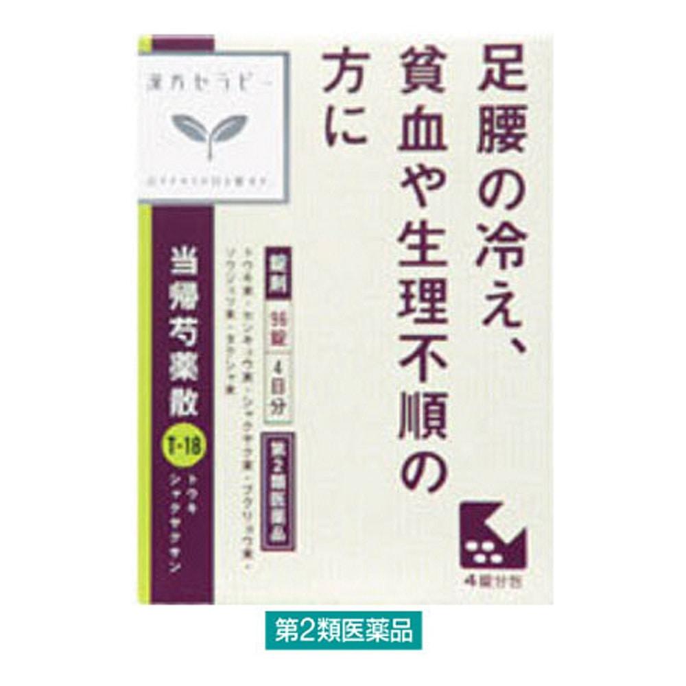 【第2類医薬品】クラシエ薬品 クラシエ 当帰芍薬散 96錠 剤形:【錠剤】
