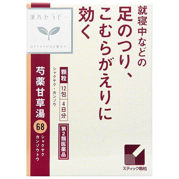 【第2類医薬品】クラシエ薬品 芍薬甘草湯 12包 剤形【;顆粒】