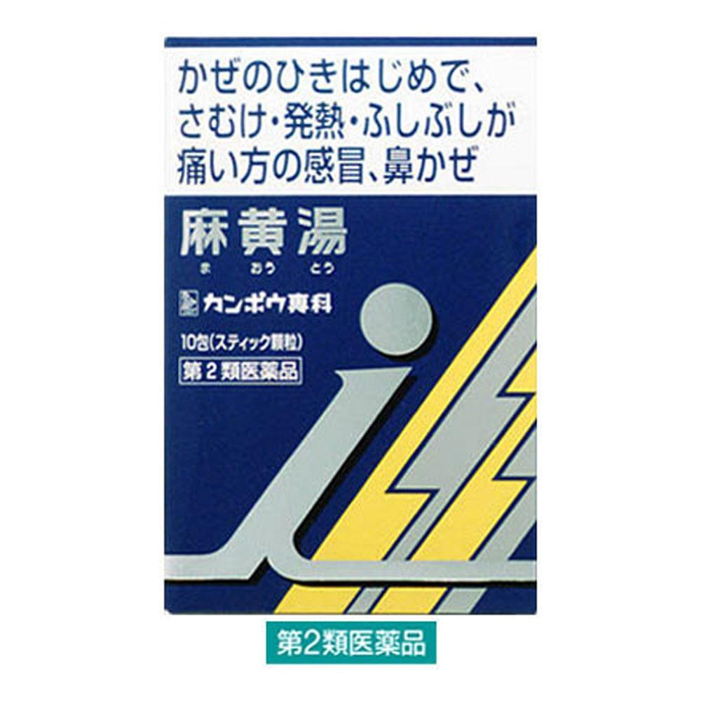 【第2類医薬品】麻黄湯エキス顆粒I 10包 剤形【;顆粒】