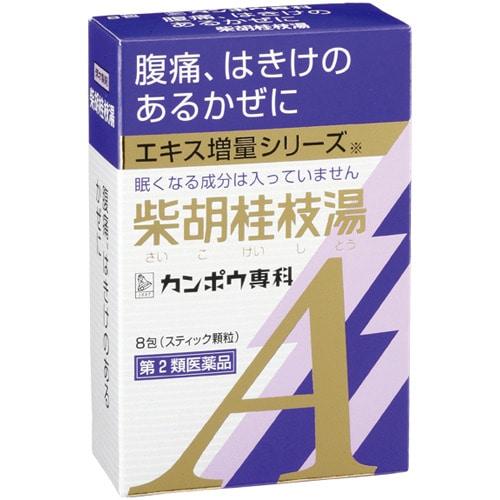 【第2類医薬品】クラシエ薬品 柴胡桂枝湯エキス顆粒A 8包 剤形【;顆粒】