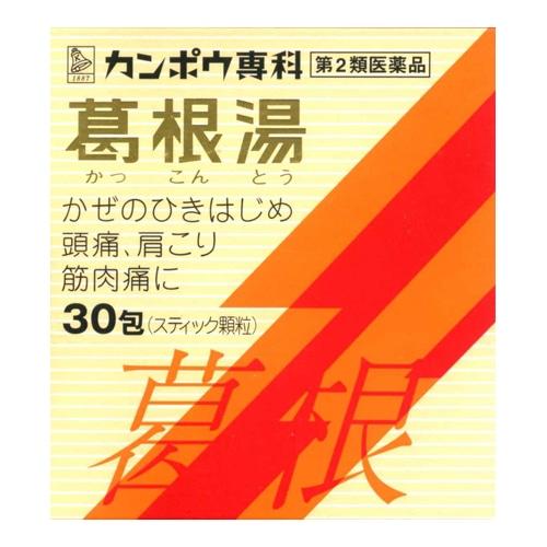 【第2類医薬品】クラシエ薬品 葛根湯エキス顆粒S 30包 剤形:【顆粒】