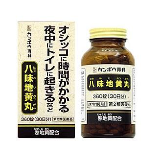 【第2類医薬品】クラシエ薬品 八味地黄丸A 360錠 剤形【;錠剤】