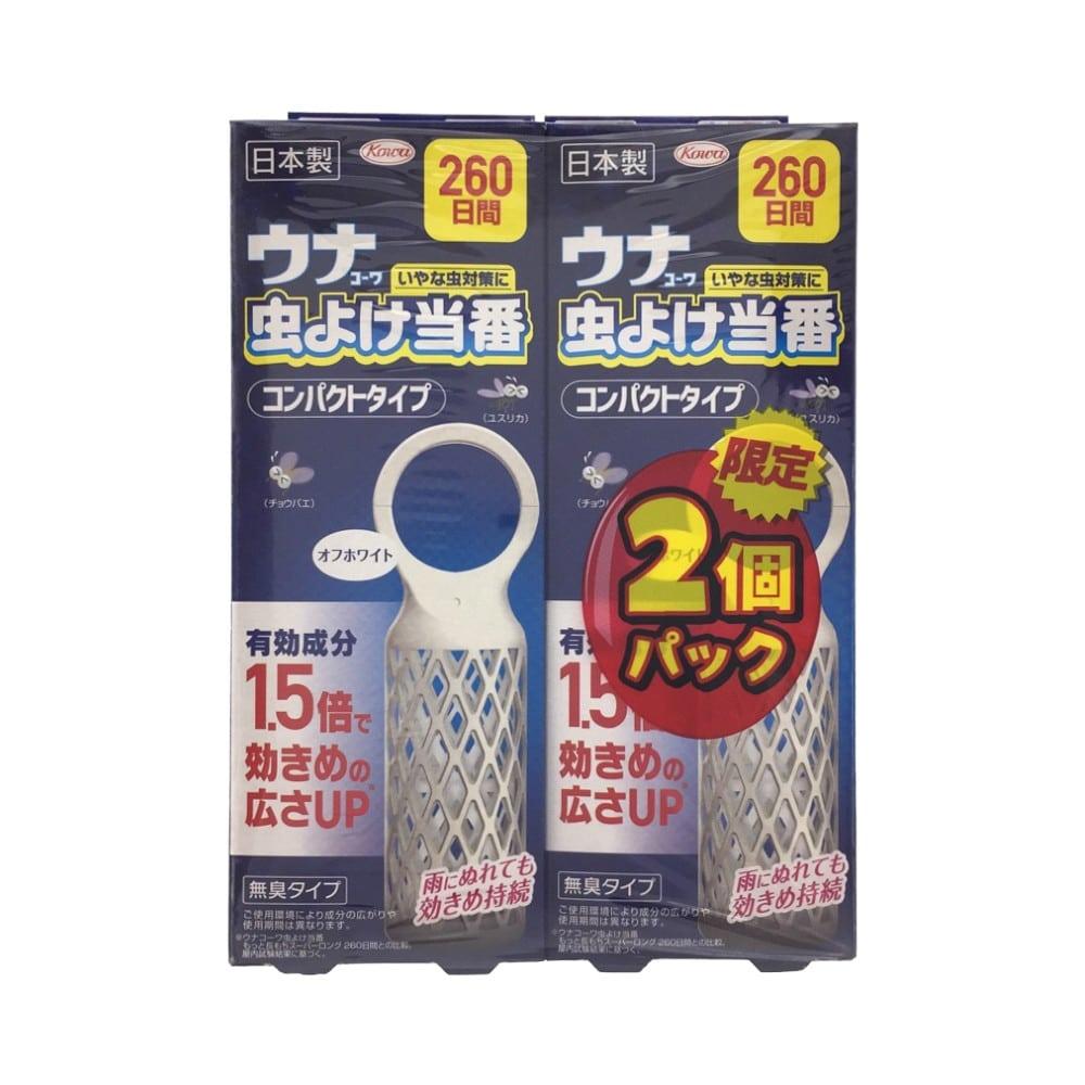 【数量限定】興和 ウナコーワ 虫よけ当番 260日 コンパクト ホワイト 2個パック