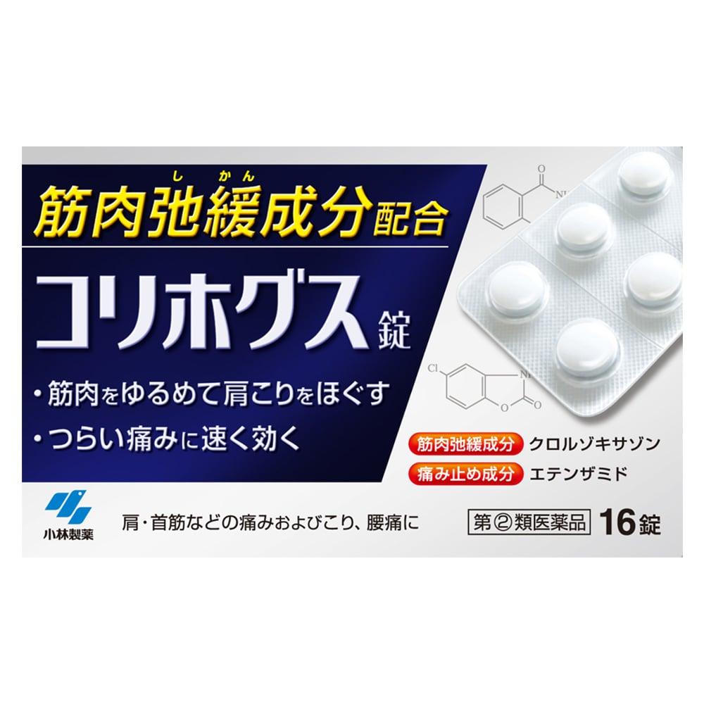 【指定第2類医薬品】小林製薬 コリホグス 16錠