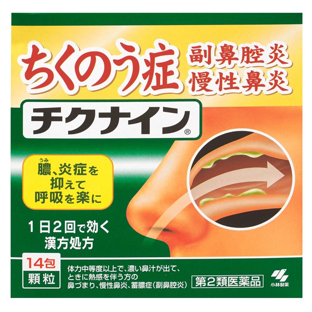 【第2類医薬品】チクナイン 14包 剤形:【顆粒】