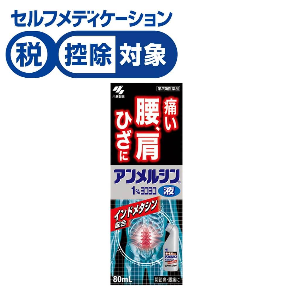 【第2類医薬品】アンメルシン 1%ヨコヨコ80mL 剤形【液剤】※セルフメディケーション税制対象