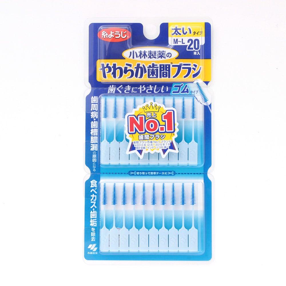小林製薬 やわらか歯間ブラシ M-Lサイズ 20本
