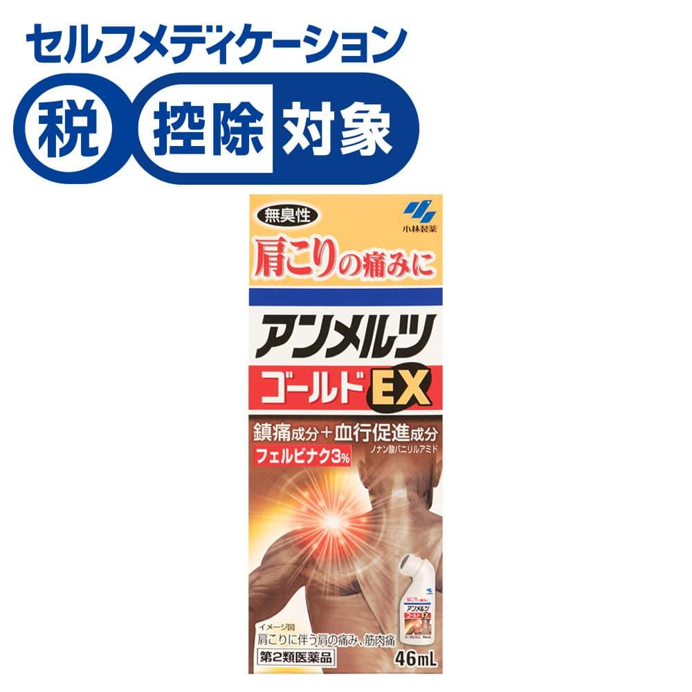 【第2類医薬品】アンメルツ ゴールドEX46mL 剤形【液剤】※セルフメディケーション税制対象