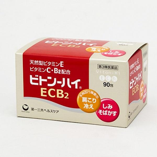 【第3類医薬品】第一三共 ビトン-ハイECB2 90包