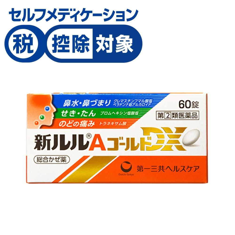 【指定第2類医薬品】第一三共 新ルルゴールドDX 60錠 ※セルフメディケーション税制対象