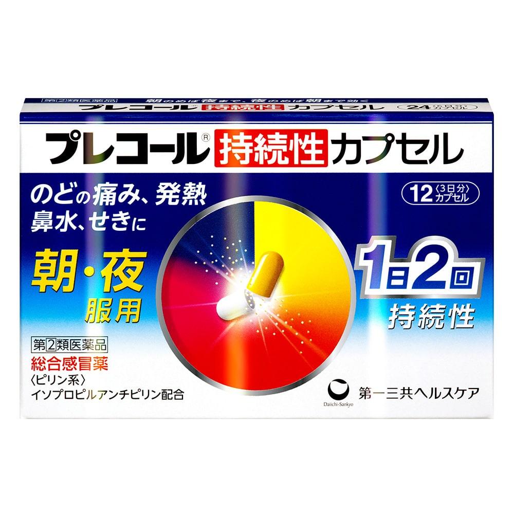 【指定第2類医薬品】第一三共 プレコール 持続性カプセル 12錠
