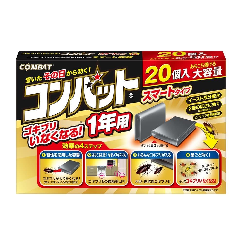 大日本除虫菊 KINCHO コンバット スマートタイプ 1年用 20個