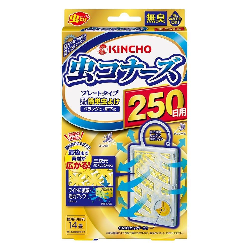 大日本除虫菊 KINCHO 虫コナーズ プレートタイプ 250日 無臭