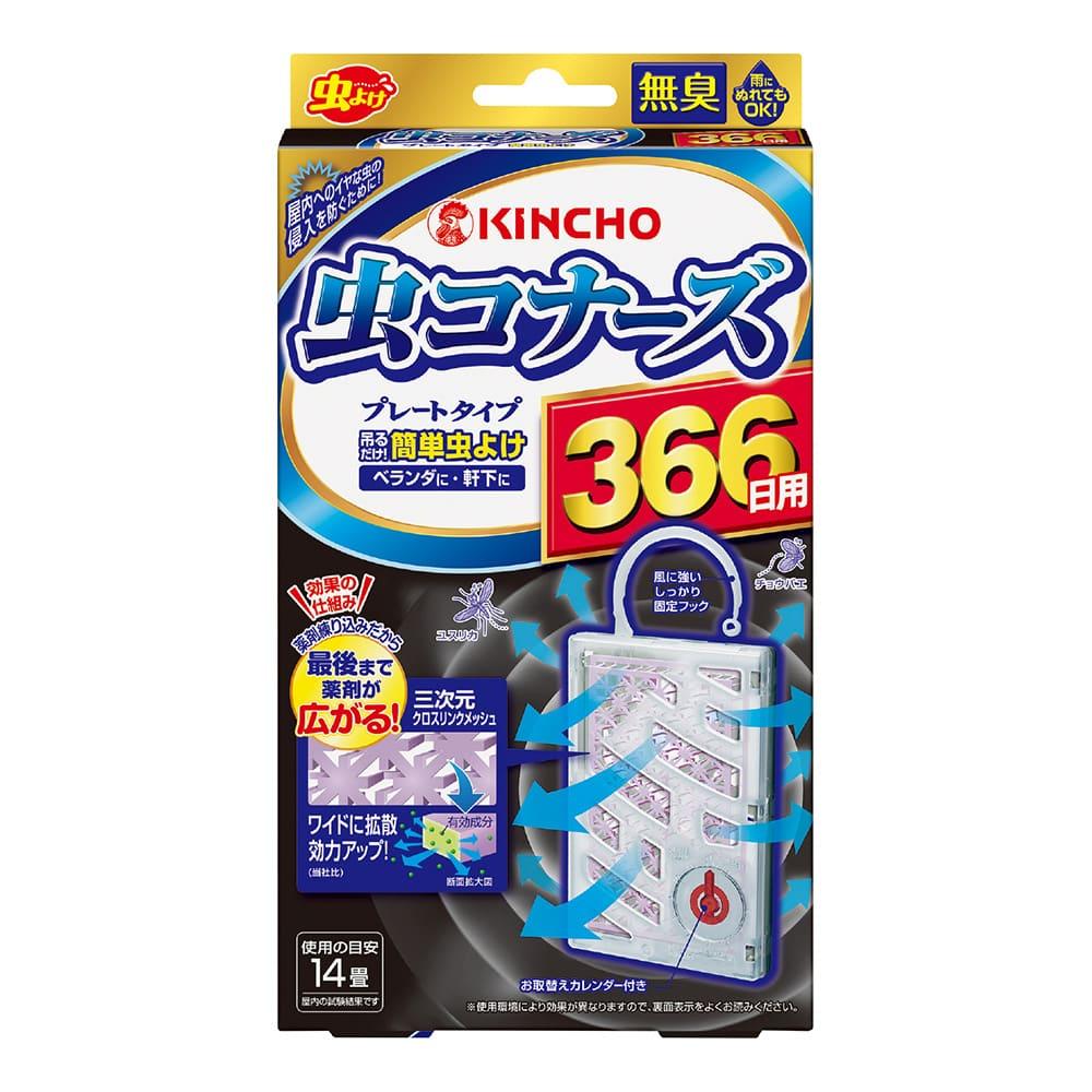 【数量限定】大日本除虫菊 金鳥 虫コナーズ プレートタイプ 366日用 無臭