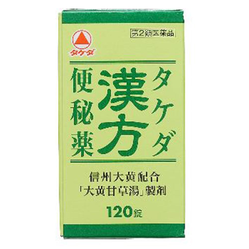 【第2類医薬品】武田薬品 タケダ漢方便秘薬 120錠
