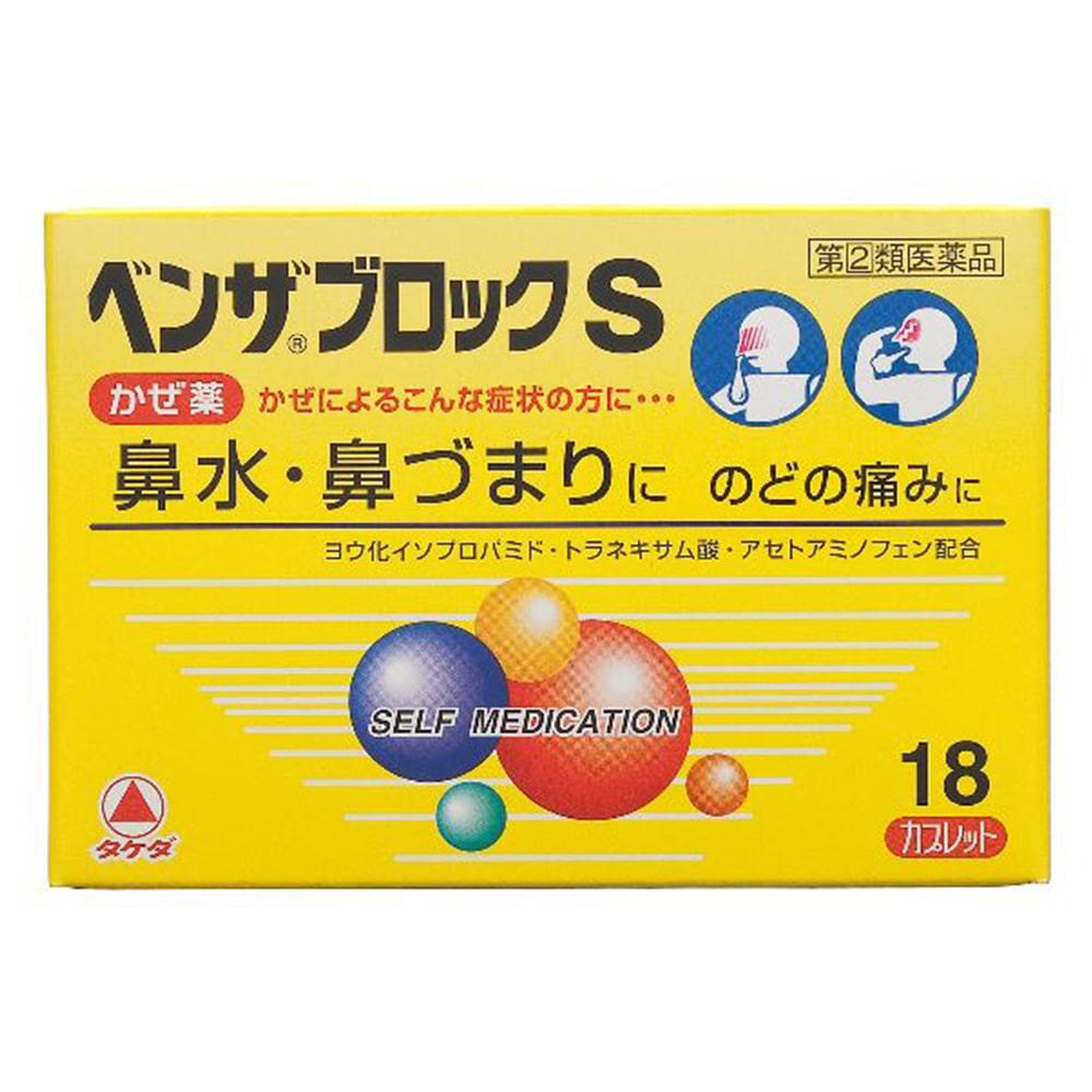 【指定第2類医薬品】武田薬品 ベンザブロックS 18カプレット