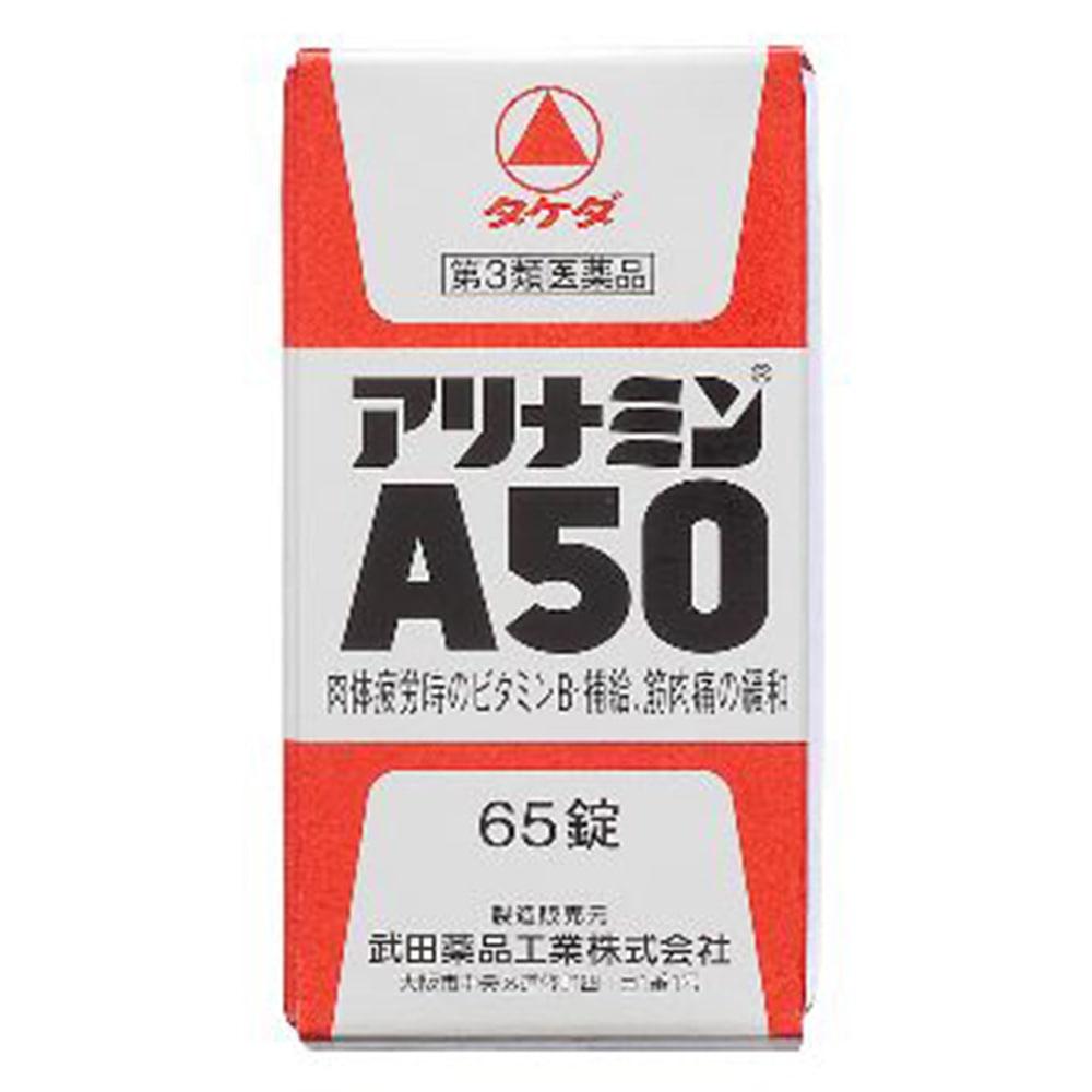 【第3類医薬品】武田薬品 アリナミンA50 65錠