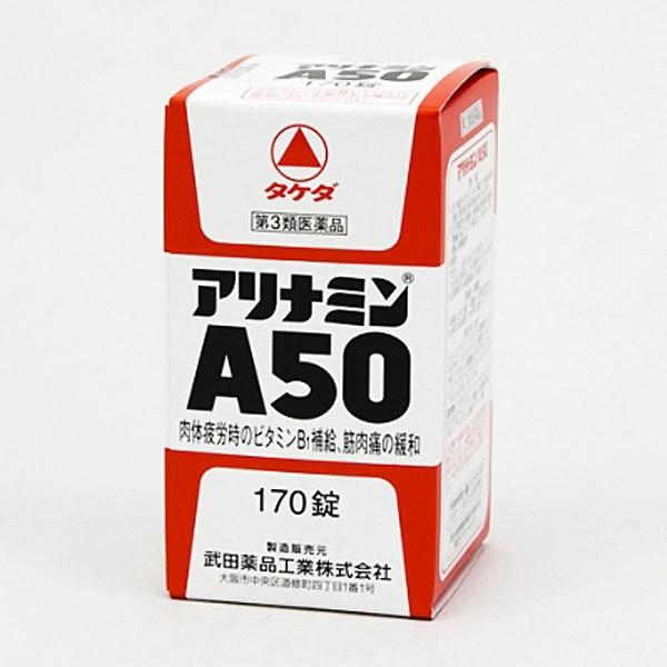 【第3類医薬品】武田薬品 アリナミンA50 170錠
