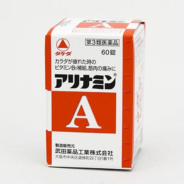 【第3類医薬品】武田薬品 アリナミンA 60錠