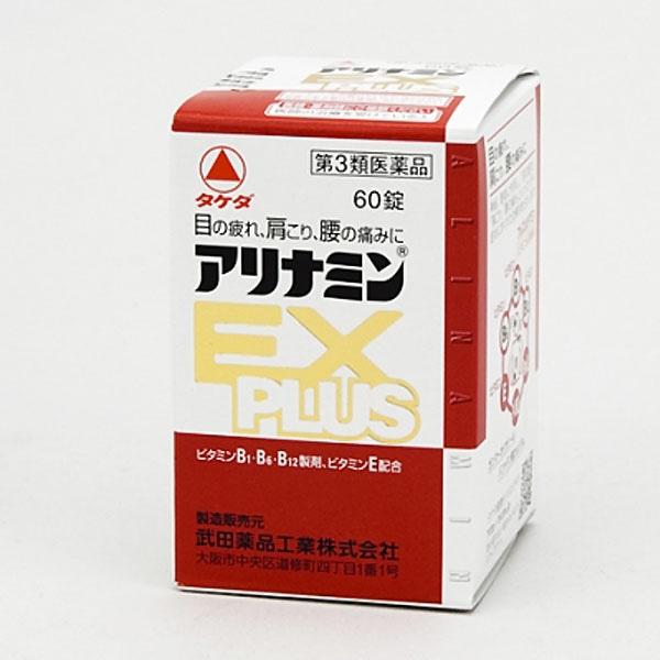 【第3類医薬品】武田薬品 アリナミンEXプラス 60錠